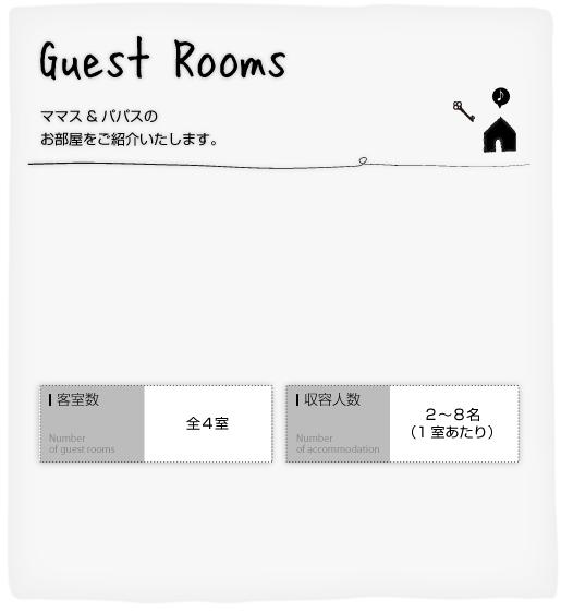 ママス&パパスのお部屋をご紹介いたします。
